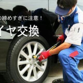 タイヤ交換・組み換えします!