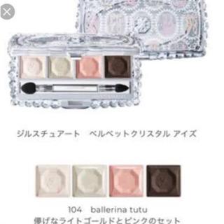 【ネット決済】ジルスチュアート ❤️ ベルベットクリスタルアイズ...