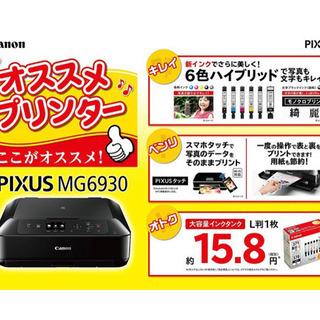 PIXUS MG6930 ホワイト