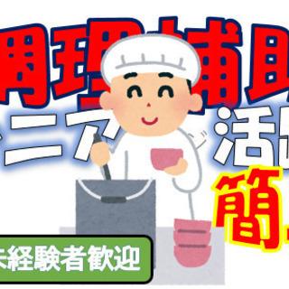 【大牟田市】調理補助業務