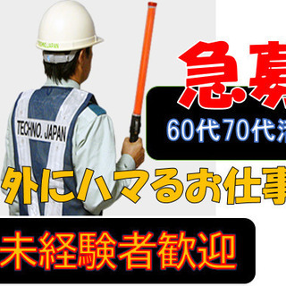【熊本県内】 男女警備スタッフ募集!