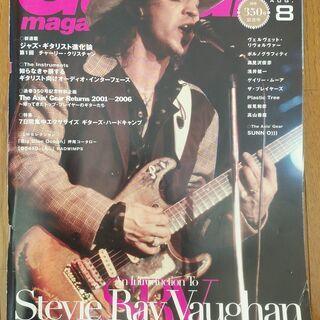 ギター・マガジン 2007年 8月号