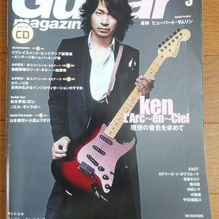 ギター・マガジン 2012年 3月号