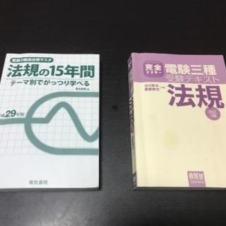 電験3種法規参考書過去問題集