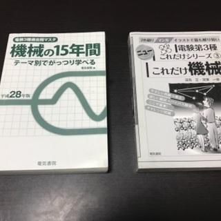 電験3種機械参考書過去問題集