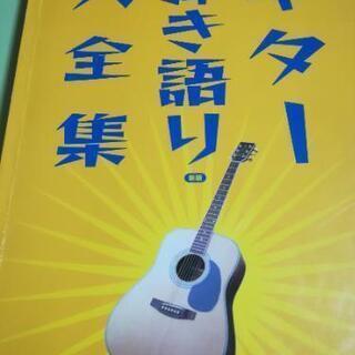 ギタ-弾き語り大全集 名曲から最新曲まで 新版