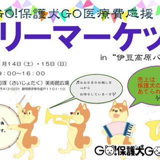 GO!保護犬GO医療費応援フリーマーケットin伊豆高原バザール