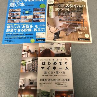 はじめてのマイホーム housing 住まいの設備を選ぶ本 3冊セット