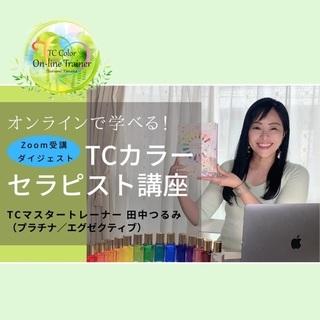 【オンライン受講OK】TCカラーセラピスト講座