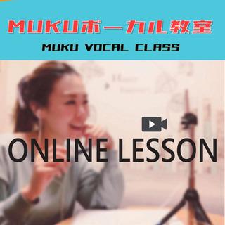 洋楽ボイトレ-MUKUボーカル教室