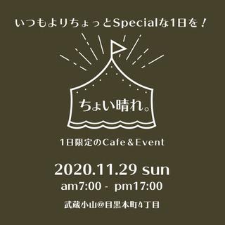 【ちょい晴れ】1日限定cafe &イベント開催!グラノーラとコー...