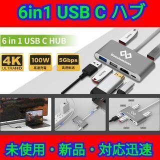 USB Cハブ Type C ハブ 6in1 USB C ハブ
