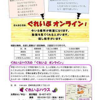 スマホでも受けられる オンライン学習支援授業 【ぐれいぷオンライン】