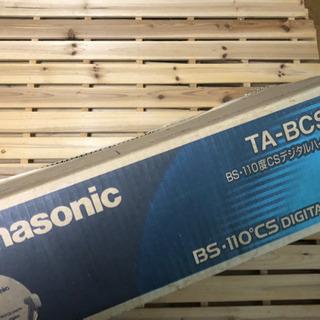 新品Panasonic高感度アンテナ📡4K.8K対応可