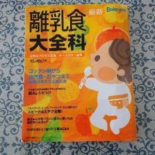 書籍:離乳食大全科進め方