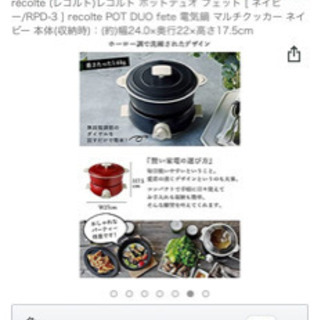 ルコルト ポットデュオ グリル鍋 - 生活雑貨