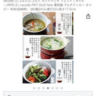 ルコルト ポットデュオ グリル鍋 − 東京都