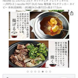 ルコルト ポットデュオ グリル鍋 - 墨田区
