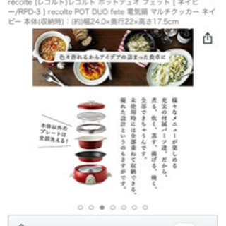 ルコルト ポットデュオ グリル鍋 - 売ります・あげます