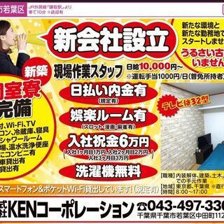 ※新規オープン大量採用中※日給11,000円~現場アシスタント、...