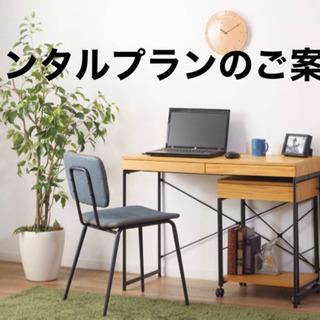 【激安】家具家電1式レンタルサービス