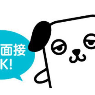 【急募】食品加工コーヒーの製造業務 4勤2休 未経験歓迎 寮費無料!!