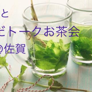 12/24(木)佐賀 鍼灸師と気軽にからだトークお茶会