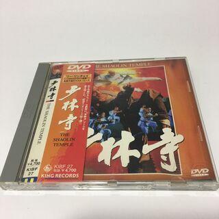 DVD 映画「少林寺」
