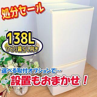 冷蔵庫 / Panasonic パナソニック / 138L / ...