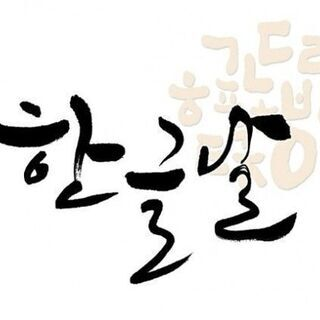 HONEYBEE(ハングル&韓国語教室 in 長崎)★初心者・性...