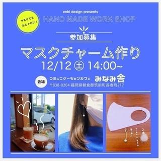 12/12(土)14時〜マスクチャーム作り⭐︎ワークショップ開催♪