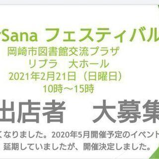 2021年2月21日イベント出店者募集!
