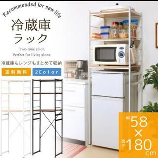 冷蔵庫ラック 58*180