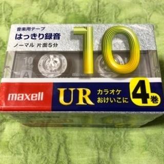 カセットテープ マクセル maxell 4巻 品薄 珍しい 未使用