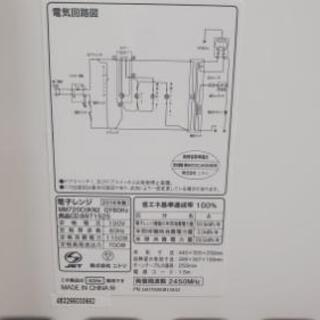 ニトリ電子レンジ − 沖縄県