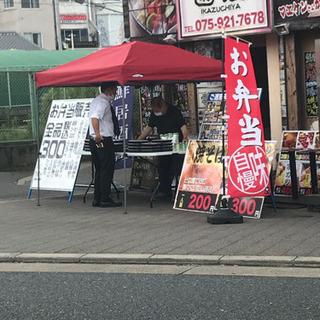 お弁当300円