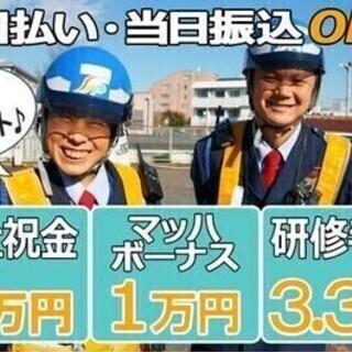【日勤警備】初回30日勤務で42万3000円!!日払いOK…