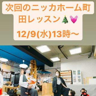 クリスマスベビトレヨガレッスン ニッカホーム町田にて