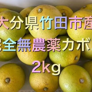 かぼす 2kg