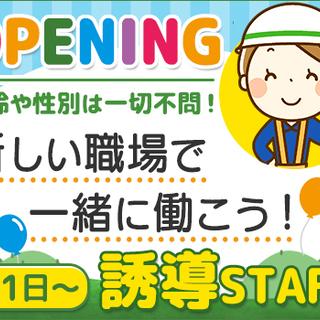 ◆オープニング!!◆新営業所開設につき新規STAFF大募集!週1...