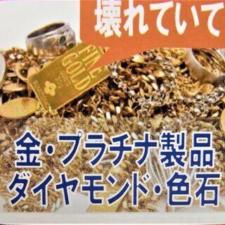 ◇【高価買取!!お売りください!!】ブランド品から貴金属・商品券...