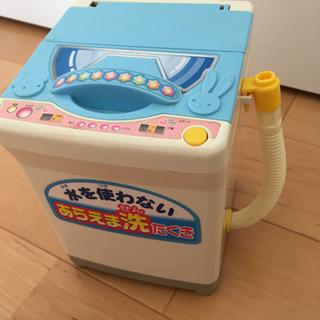ぽぽちゃん 水を使わないあらえま洗たくき 音が出る