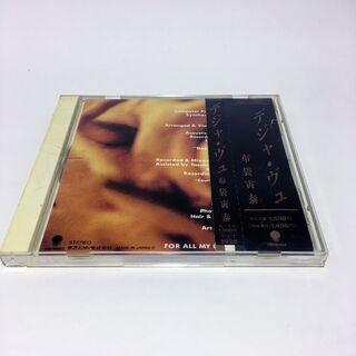 CD 布袋寅泰「デジャヴ」