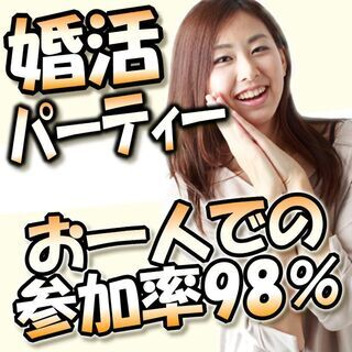 個室婚活パーティー❀12/26(土)15時~❀30代40代編❀女...