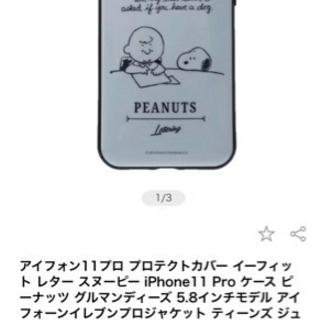 【新品】iphone11pro スヌーピースマホケース