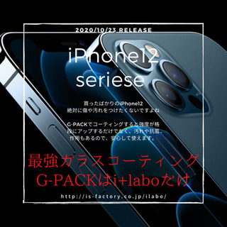 新型iPhone12シリーズもご対応