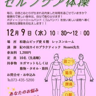 12月9日(水)美Bodyセルフケア体操