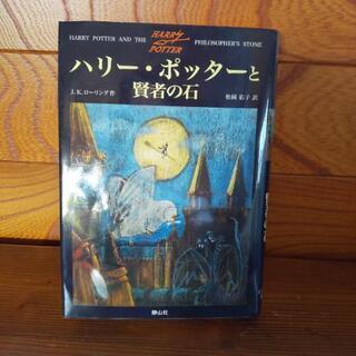 ハリー・ポッターと賢者の石 ハードカバー