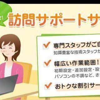 インターネット設定・Wi-Fi接続設定・プリンタ設定!訪問サービ...
