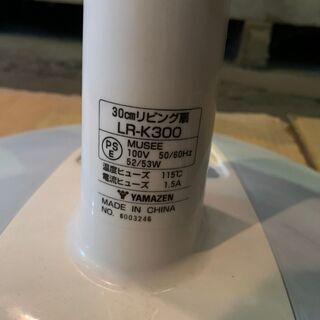 YMAZEN 30cmリビング扇風機 LR-K300 節電扇風機 夏物の為格安 早いもの勝ち リモコン付属 - 売ります・あげます